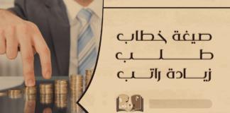 صيغة خطاب طلب زيادة راتب