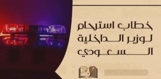 خطاب استرحام لوزير الداخلية السعودي