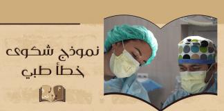 نموذج شكوى خطأ طبي