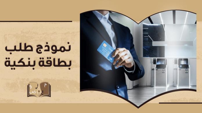 نموذج طلب بطاقة بنكية